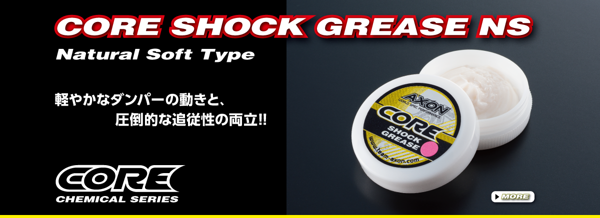 AXON CORE SHOCK GREASE NS