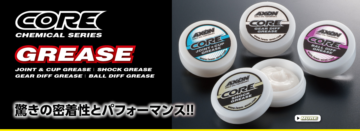 AXON CORE CHEMICAL SEREIS CORE SHOCK GREASE CORE GEAR DIFF GREASE CORE BALL DIFF GREASE JOINT&CUP GREASE