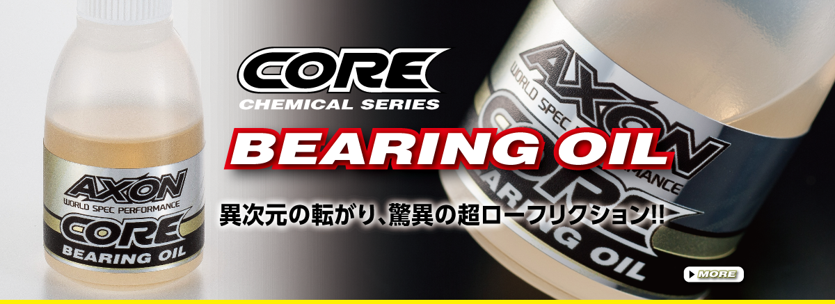 AXON CORE CHEMICAL SEREIS CORE BEARING OIL