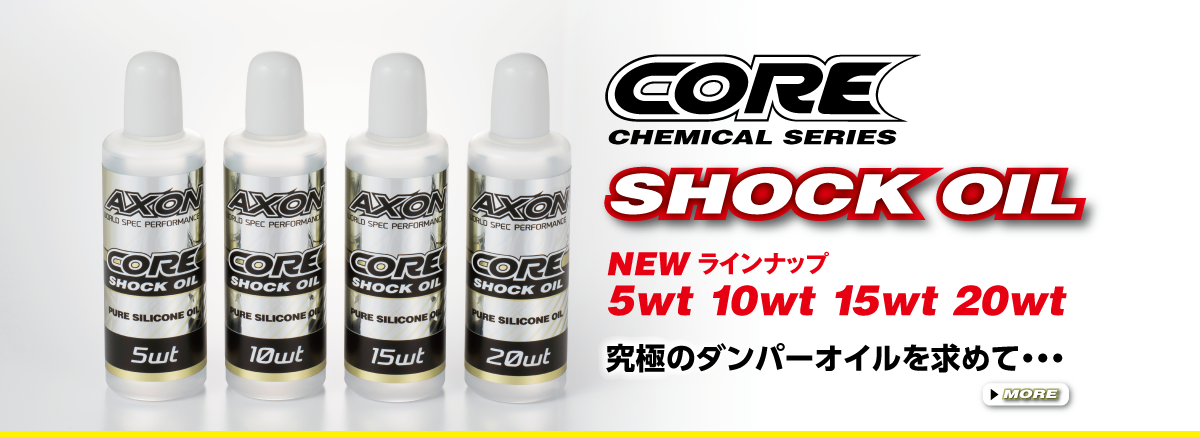 AXON CORE CHEMICAL SEREIS CORE SHOCK OIL